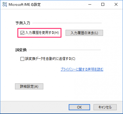 windows-10-ime-input-history-5