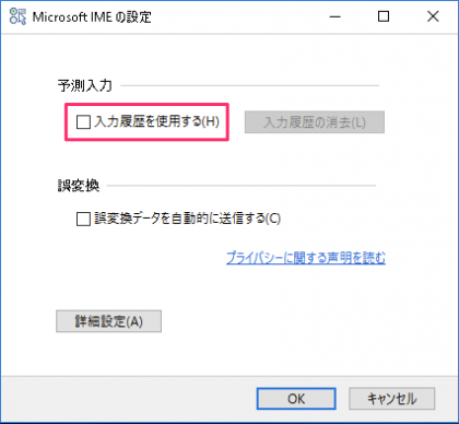 windows-10-ime-input-history-6