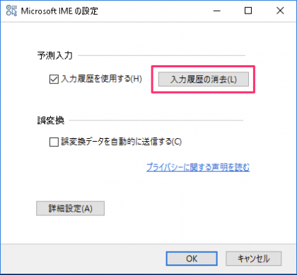 windows-10-ime-input-history-7