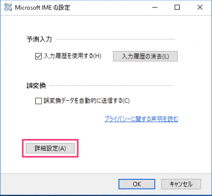 windows-10-ime-input-prediction-4
