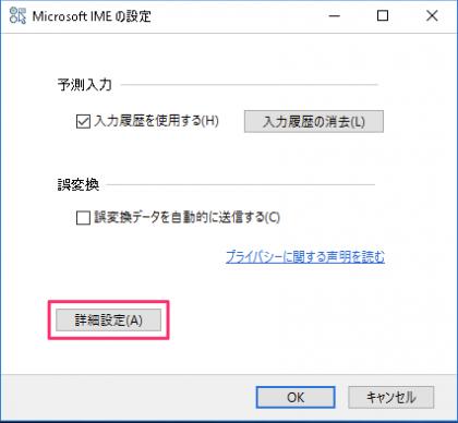 windows-10-ime-input-prediction-4