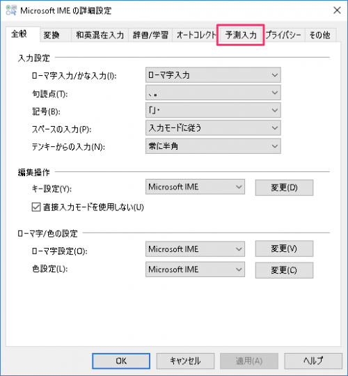 windows-10-ime-input-prediction-5