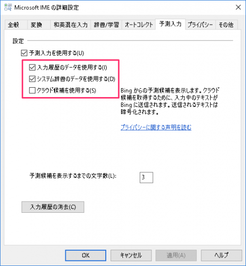 windows-10-ime-input-prediction-7