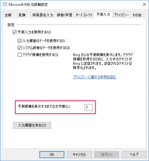 windows-10-ime-input-prediction-8