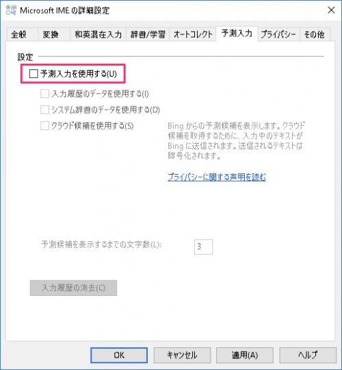 windows-10-ime-input-prediction-9