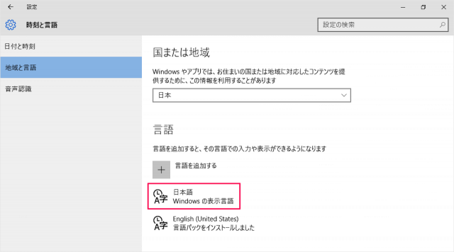 windows-10-ime-kana-input-07