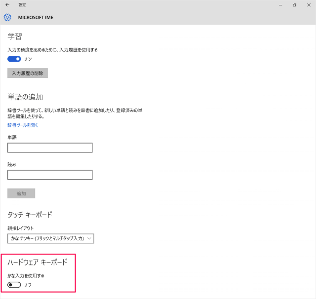 windows-10-ime-kana-input-11