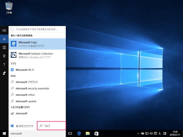 windows-10-search-web-windows-10