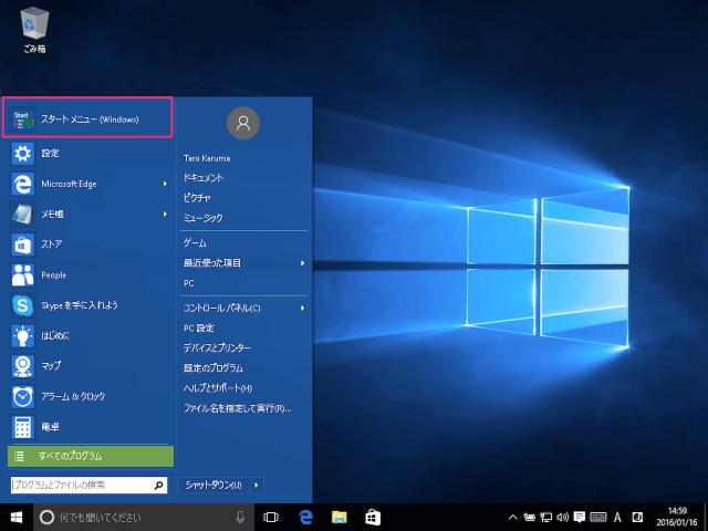 windows-10-startmenu-classic-shell-19