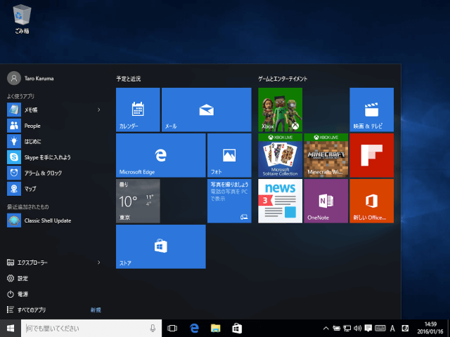windows-10-startmenu-classic-shell-20