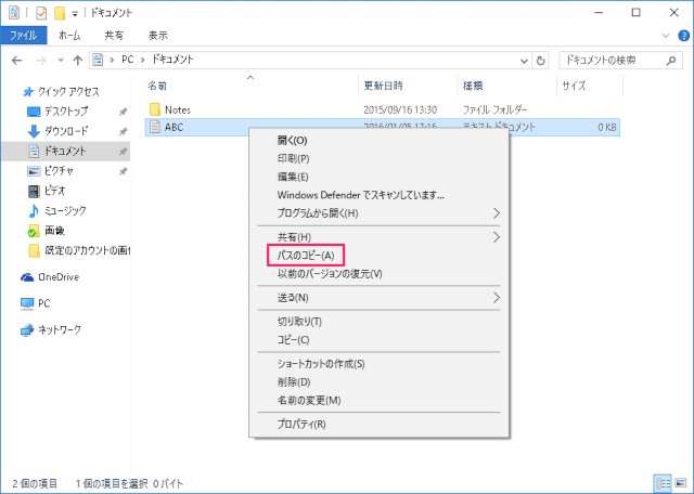 windows10-file-full-path-copy-11