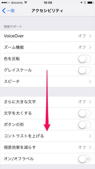 iphone-ipad-shake-undo-on-off-05