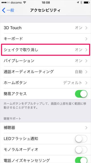 iphone-ipad-shake-undo-on-off-06