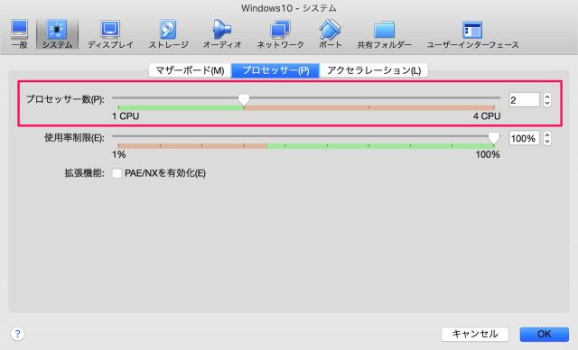virtualbox-processors-settings-07