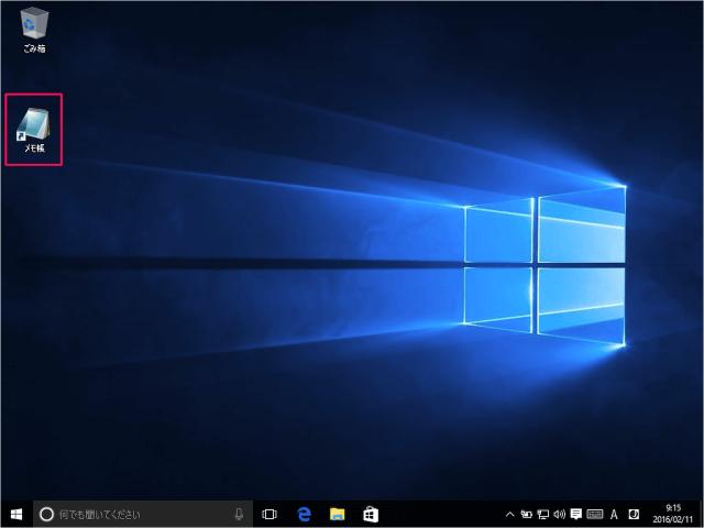 windows-10-app-startup-01