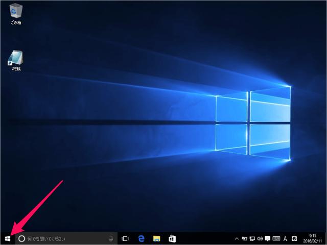 windows-10-app-startup-02