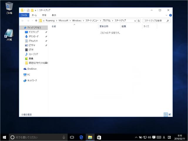 windows-10-app-startup-06