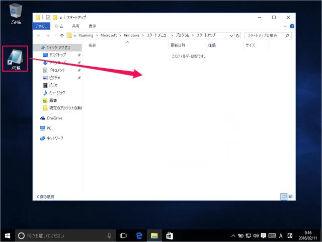 windows-10-app-startup-07