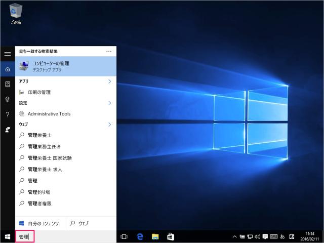 windows-10-enable-administrator-account-03
