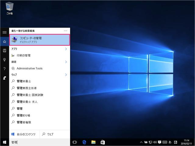 windows-10-enable-administrator-account-04