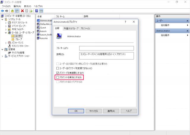 windows-10-enable-administrator-account-09