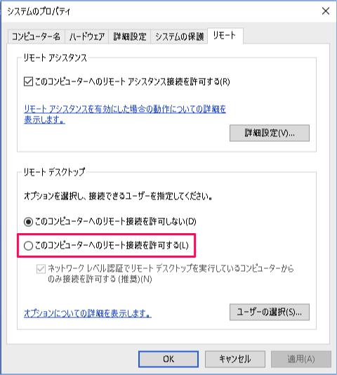 windows-10-enable-remote-desktop-services-08