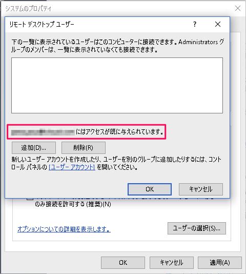 windows-10-enable-remote-desktop-services-14