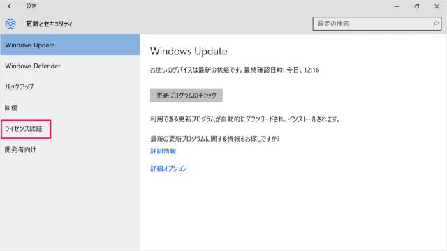 windows-10-home-pro-upgrade-03