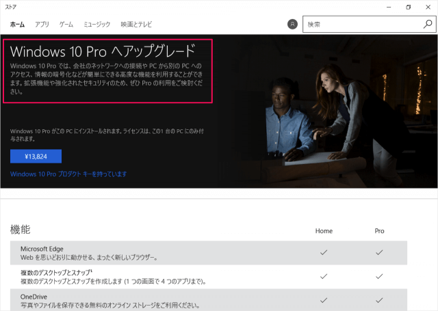 windows-10-home-pro-upgrade-06