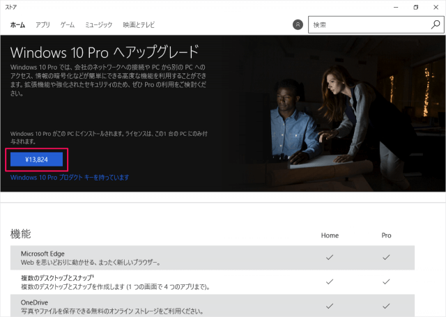 windows-10-home-pro-upgrade-07