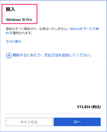 windows-10-home-pro-upgrade-09
