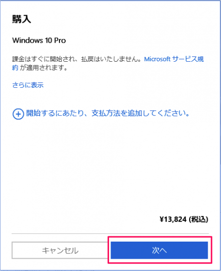windows-10-home-pro-upgrade-10