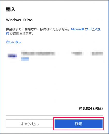 windows-10-home-pro-upgrade-13