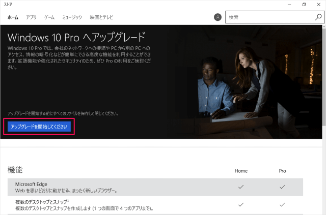 windows-10-home-pro-upgrade-14