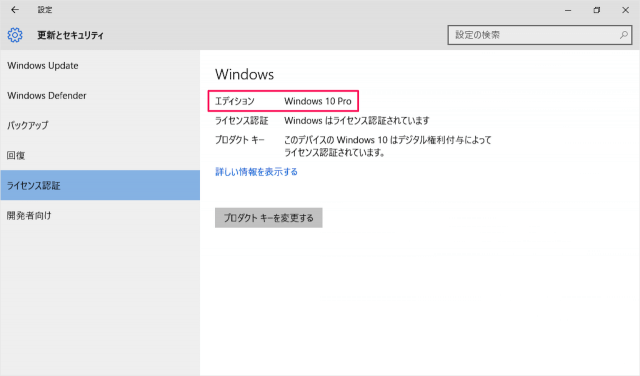 windows-10-home-pro-upgrade-21