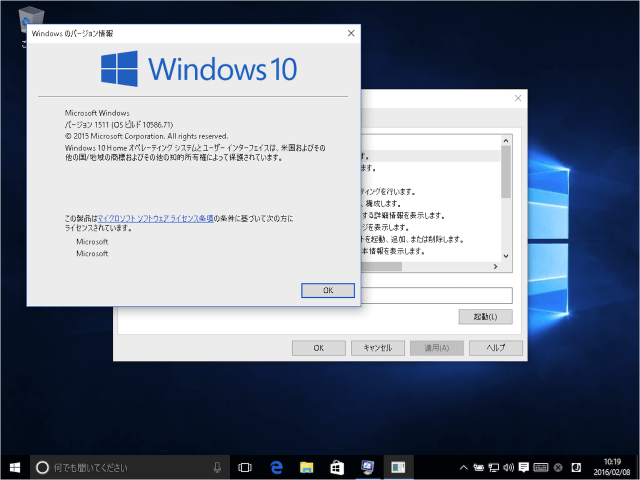 windows-10-msconfig-tool-09