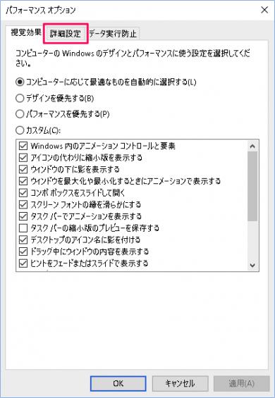 windows-10-page-file-settings-07