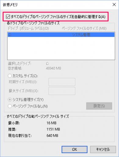 windows-10-page-file-settings-09