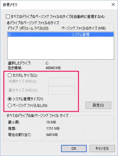 windows-10-page-file-settings-11