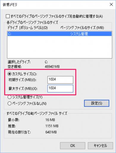 windows-10-page-file-settings-12