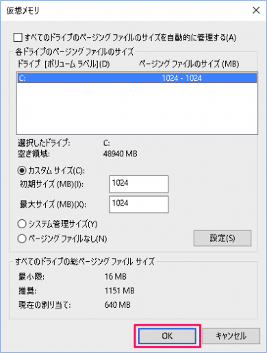 windows-10-page-file-settings-14