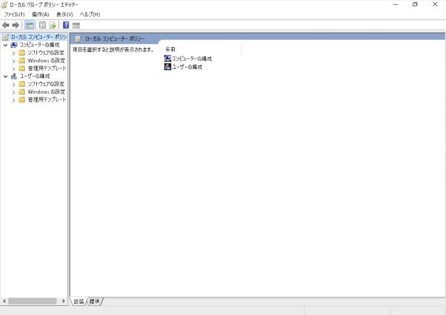 windows-10-pro-gpedit-05