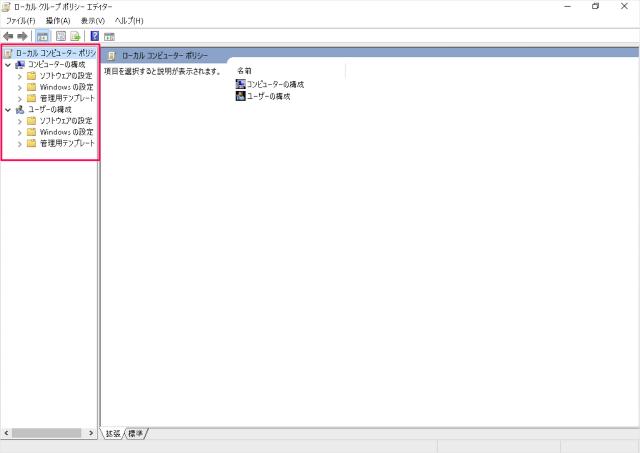 windows-10-pro-gpedit-06