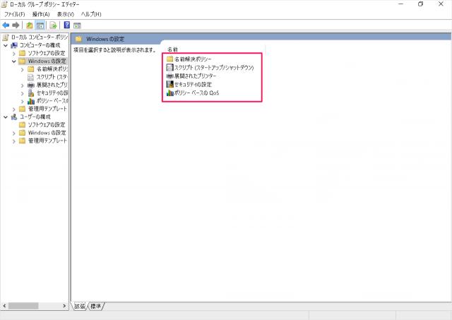 windows-10-pro-gpedit-07