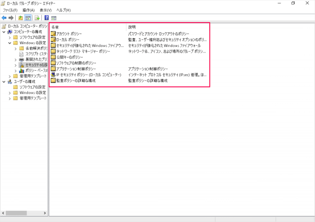 windows-10-pro-gpedit-08