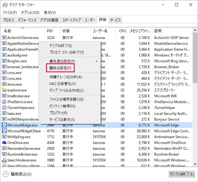 windows-10-process-cpu-core-08
