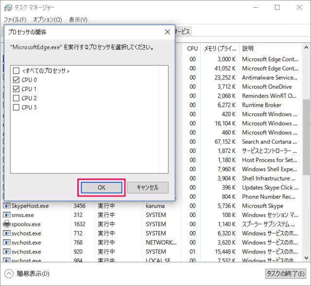 windows-10-process-cpu-core-12