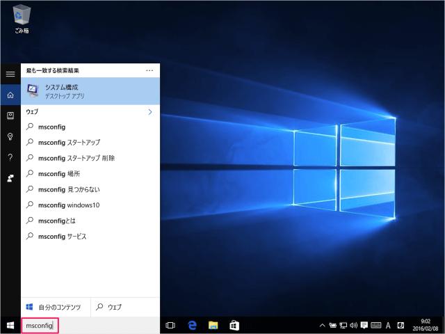 windows-10-system-msconfig-02