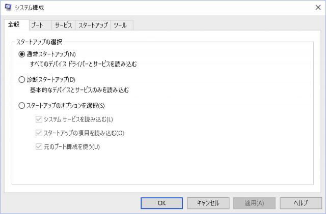 windows-10-system-msconfig-04