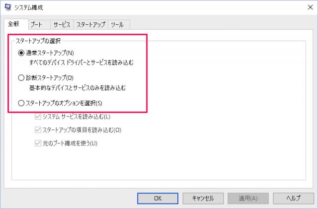 windows-10-system-msconfig-06